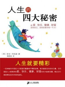Chinese Compendium of The Ten Secrets Series